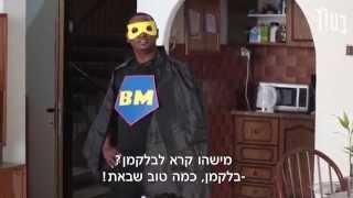 בלקמן - גיבור העל האתיופי שנלחם בפשע!