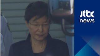법원, 박근혜 전 대통령 구속 연장 결정
