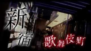 新宿歌舞伎町にあるニューハーフショータバーン。 公式サイト http://ww...