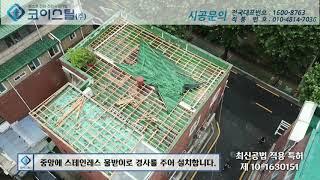 서울 옥상방수 코이스틸 방수공사