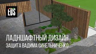 Защита Вадима Синельниченко | Курс
