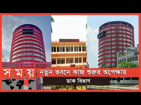 সরিয়ে নেয়া হচ্ছে ঢাকার প্রাচীনতম জিপিও | Dhaka Post Office | Somoy TV