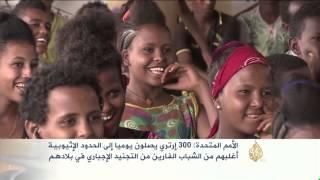 300 إريتري يقطعون يوميا الحدود الإثيوبية