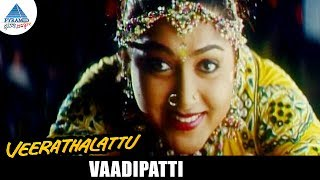 Veera Thalattu Tamil Movie Songs | Vaadipatti Video Song | Kushboo |  Murali | Vineetha | Ilayaraja