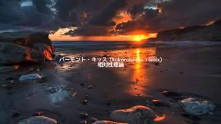 相対性理論 - バーモント・キッス (K's remix) Soutaiseiriron - Vermon...