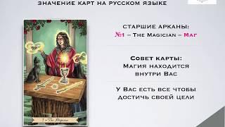 1 - Маг - Старшие Арканы - Таро Everyday Witch / Ведьма Каждый День на русском.