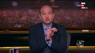 كل يوم - عمرو اديب - الثلاثاء 20  فبراير 2018 - الجزء الأول