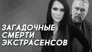 """5 загадочных смертей участников """"Битвы экстрасенсов"""""""