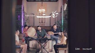 سهرة عفوية - سلطان زماني - فرقة تكات