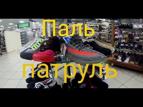 ПАЛЬ ПАТРУЛЬ|посетили огромный магазин паленой обуви|