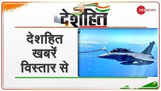 Deshhit LIVE: आज दिनभर की बड़ी खबरें विस्तार से | Today's Big News in Detail | Deshhit News