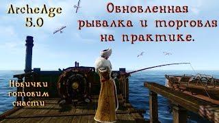 ArcheAge 5.0. Апнутая рыбалка и торговля на практике. Сколько дают угля и какую удочку взять.