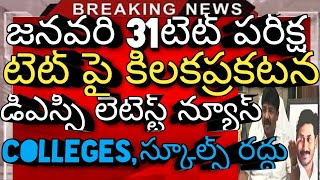 #Ap టెట్ | #aptet | Ap Dsc Latest News | AP Schools Reopen Date 2020 | టెట్ | Ap Mega Dsc Latest