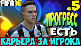FIFA 16 | Карьера за игрока #5 | ПРОГРЕСС