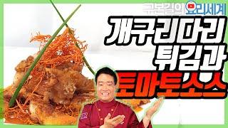 [프렌치요리] 개구리다리 튀김과 토마토소스 / 고단백질…