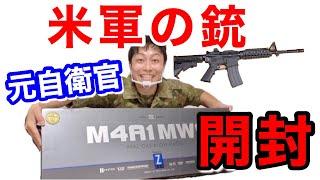 元自衛隊員がアメリカ軍採用【M4カービン】を開封したらビックリだった!(エアソフトガン)