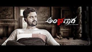 ANDHAGAARA (ಅಂಧಗಾರ )  Kannada New uploaded full movie Thriller 2019