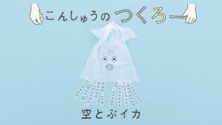 ビニールぶくろが、空とぶイカに大変身!? 詳しい作り方や他の作品はこちら http://www.1morebaby.jp/contents-tsukuro.html 1 more Baby 応援団 ポータルサイト ...