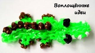 Крокодил из резинок КРЮЧКОМ/Crocodile of loom bands HOOK/Как плести браслеты/How to make bracelets