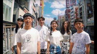 宮崎駿組曲 Miyazaki's Animation Medley|尋人啟事人聲樂團The Wanted thumbnail