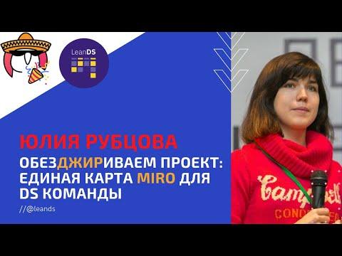 Юлия Рубцова: ОбезДжириваем проект: единая карта Miro для DS команды