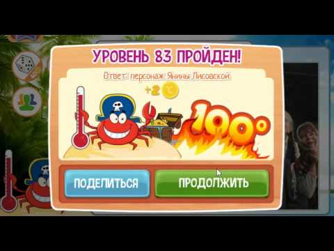 Ответы на игру Горячо - Холодно в одноклассниках на 71, 72, 73, 74, 75 уровень