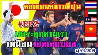 EP2-คอมเมนต์ชาวญี่ปุ่นหลังสื่อญี่ปุ่นตีข่าว นิชิโนะ พาทีมชาติไทยชนะอินโดนิเซีย 3-0