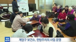 2월 4주_경로당 한방주치의 사업 운영 영상 썸네일