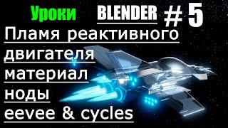 Пламя реактивного двигателя в блендер 3д | Blender на русском | Ноды и материалы blender | Урок 5