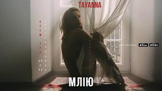 TAYANNA — Млію [Альбом