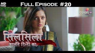 Silsila Badalte Rishton Ka - 29th June 2018 - सिलसिला बदलते रिश्तों का  - Full Episode
