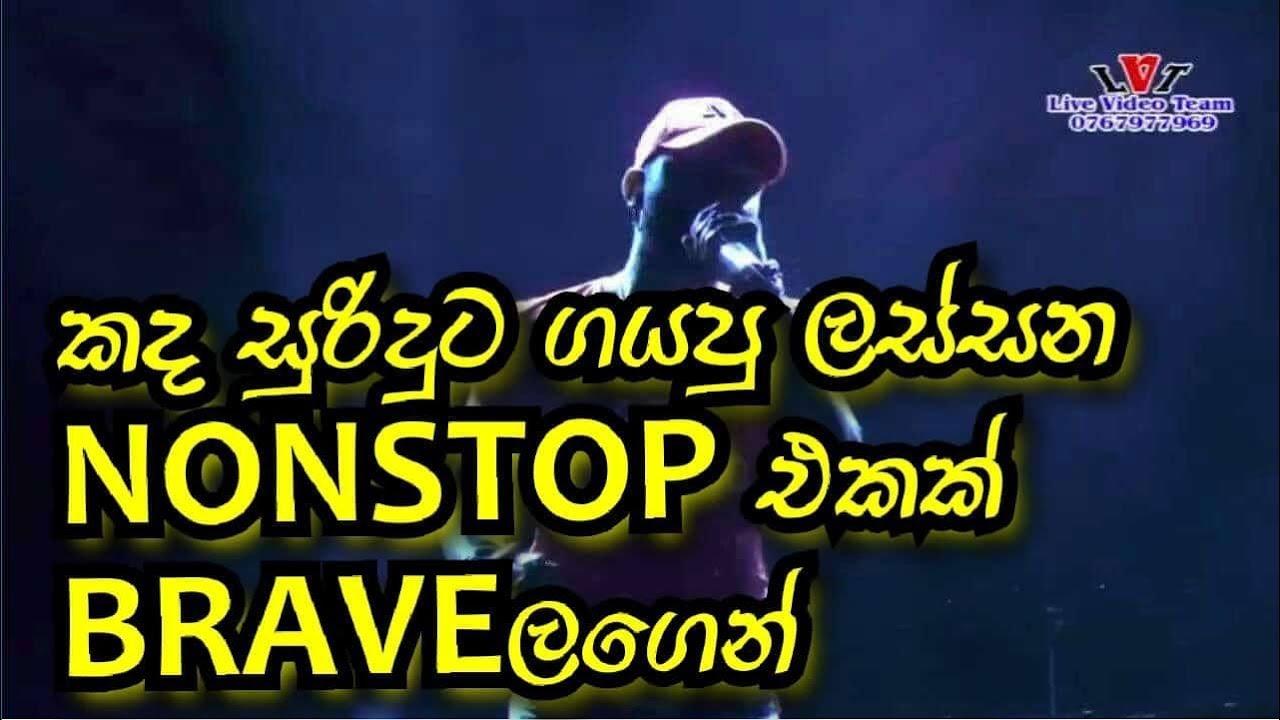 Download Kada suridu nonstop | Seeduwa Brave Live show #1468