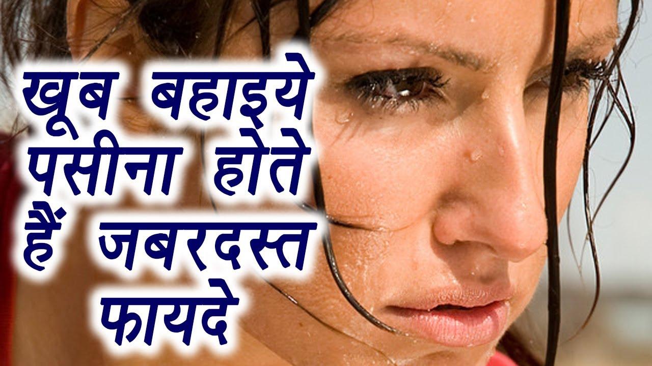 Sweat, पसीना | Health benefits | खूब बहाइये पसीना, होंगे ज़बरदस्त फायदे |  Boldsky