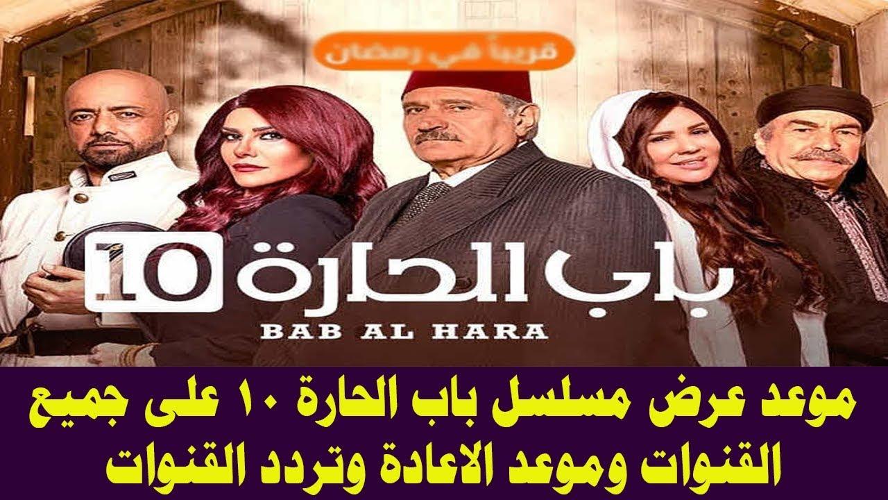 موعد مسلسل باب الحارة 10 على جميع القنوات وتردد القنوات فى رمضان 2019 Youtube