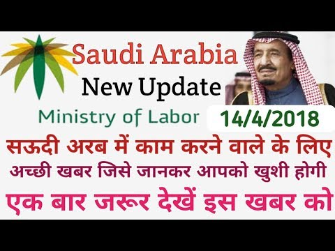 Saudi Arabia New Update Good News For Works 2018 Hindi Urdu..By Socho Jano Yaara..