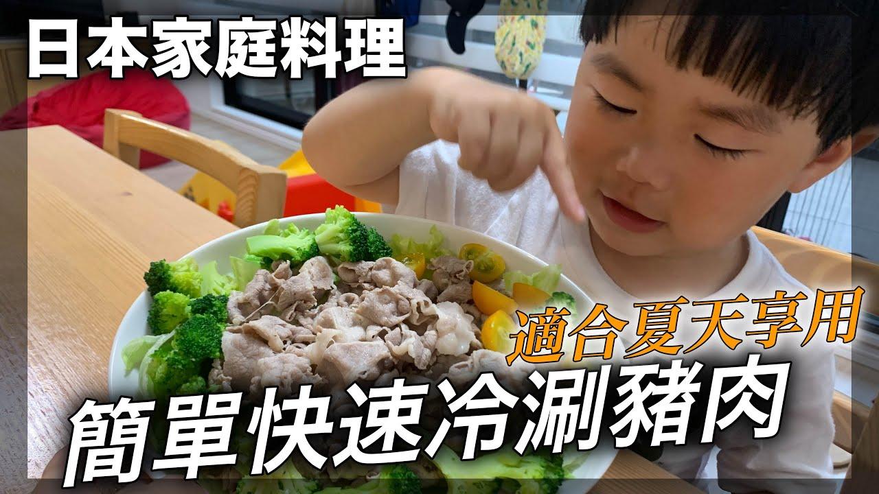 冷涮豬肉|日本簡單家庭料理