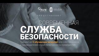 видео Компания Безопасность