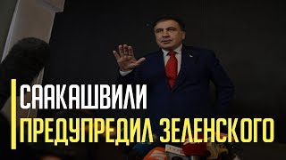 Срочно! После долгого молчания Саакашвили назвал две важные цели Путина и предупредил Зеленского