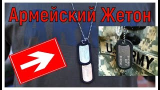 Military Army Style Black 2 Dog Tags Chain Mens Pendant Necklace(ПОМОГИ ПРОЕКТУ! ПОДПИШИСЬ!! Классный
