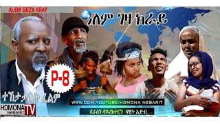 HDMONA - Part 8 - ዓለም ገዛ ክራይ ብ ዳዊት ኢዮብ Alem Geza Kray by Dawit Eyob- New Eritrean Series Film 2018