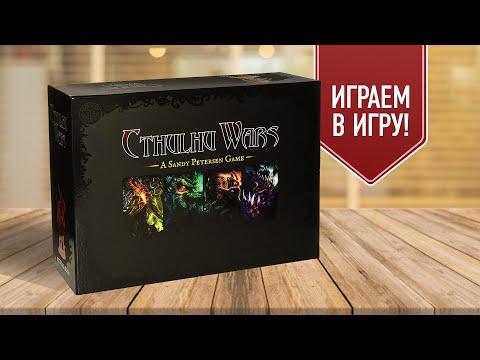 ВОЙНЫ КТУЛХУ | Cthulhu Wars | Играем в настольную игру про войны Великих Древних Г.Ф. Лавкрафта