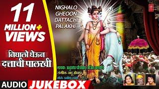 निघालो घेऊन दत्ताची पालखी    NIGHALO GHEOON DATTACHI PALAKHI    Marathi Devotional Song