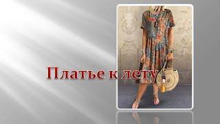 Платье к лету в стиле БОХО Моделируем платье