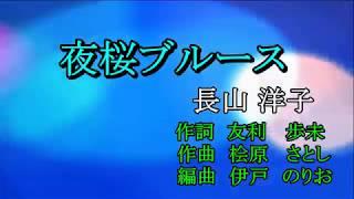 新曲・夜桜ブルース 長山洋子 Cover ひと粒の真珠 2019 06 25