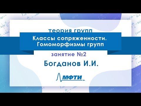 Лекция №2 по Теории групп. Классы сопряженности. Гомоморфизмы групп. Богданов И.И.
