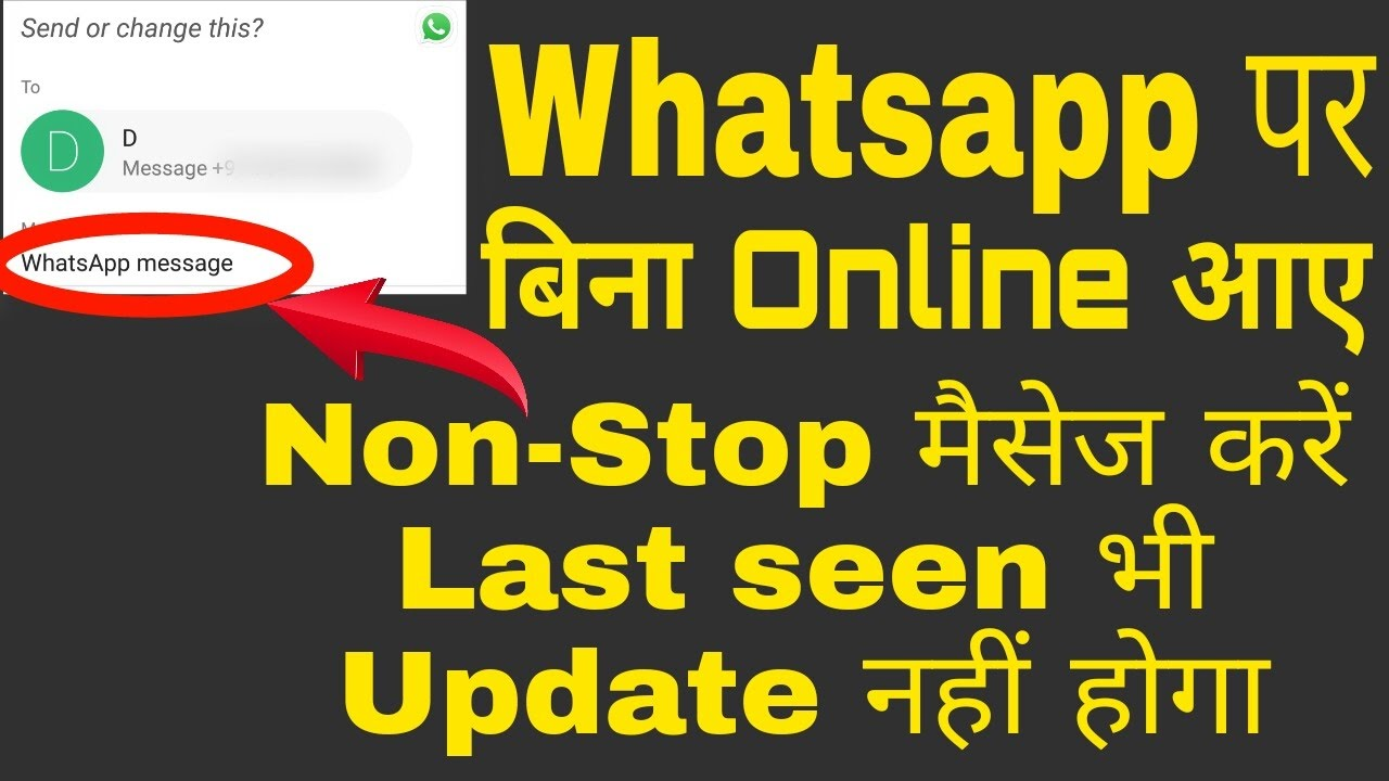 Hindi How To Chat On Whatsapp Without Online Last Seen Status