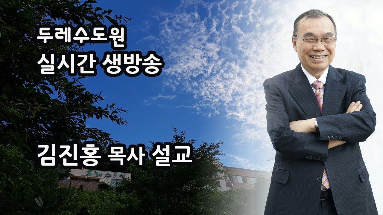 두레수도원 2020-07-13 새벽예배 - 김진홍 목사 설교방송입니다.