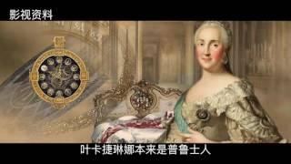 袁游 第二季 第42期 俄国武则天式的女帝
