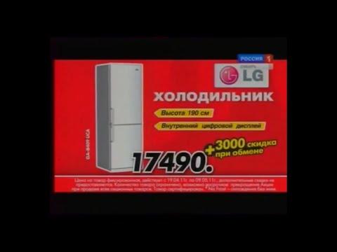 Реклама М видео 2011 Холодильник Lg