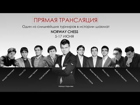 Блиц-турнир Norway Chess 2017 | Шахматный Феникс LIVE